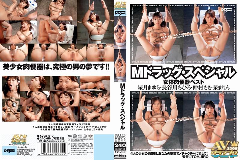 (avgl019)[AVGL-019] Mドラッグ・スペシャル 女体肉便器ベスト ダウンロード