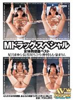 Mドラッグ・スペシャル 女体肉便器ベスト ダウンロード