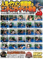 N総合格闘技ジム所属 J選手(28歳)からの投稿 人気イケメン格闘家のエッチなプライベート映像 美人女子練習生をジム内で喰いまくりのおいしい実態映像
