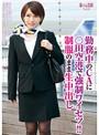 勤務中のCAに○田空港で強●ワイセツ!! 制服のまま生中出し(avkh00003)