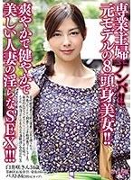 専業主婦ナンパ!!元モデルの8頭身美女!!爽やかで健やかで美しい人妻の淫らなSEX!!! ダウンロード