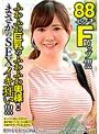88センチFカップ!!!ふわふわ巨乳のふわふわ奥様!!まさかのSEXイキ狂い!!!
