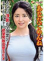 あなたごめんね あなたの浮気が全部悪いの ヨガインストラクターの欲望発散復讐SEX 牧田涼子 ダウンロード