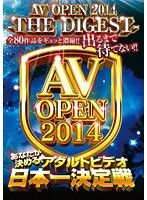 AVOPEN 2014-THE DIGEST- ダウンロード