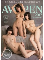 AVOPEN2017-THE DIGEST- 全90作品をギュッと濃縮!!出るまで...