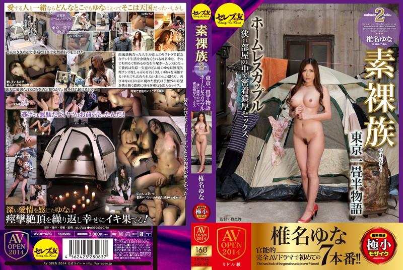 素裸族2 東京一畳半物語 ホームレスカップル 狭い部屋の中で密着濃厚セックス 椎名ゆな[フル動画]