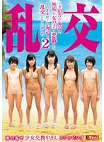 ド田舎の海辺で無垢な女の子に悪戯してそのまま近くの海辺で乱交しちゃいました。2
