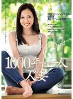 1000年に一人の人妻 現役ファッションモデル初脱ぎAVデビュー...