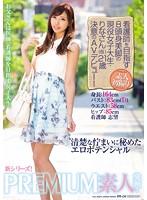 看護師を目指す8頭身美脚の現役女子大生・りなさん(仮)21歳 決意のAVデビュー!