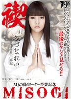 禊 MISOGI M女軍団リーダー卒業記念 みづなれい