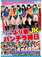 avop00326[AVOP-326]オトナの文化祭 ぷり艶JKパンチラ縁日