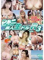 石橋渉のビキニ素人生ドルR VOL.3