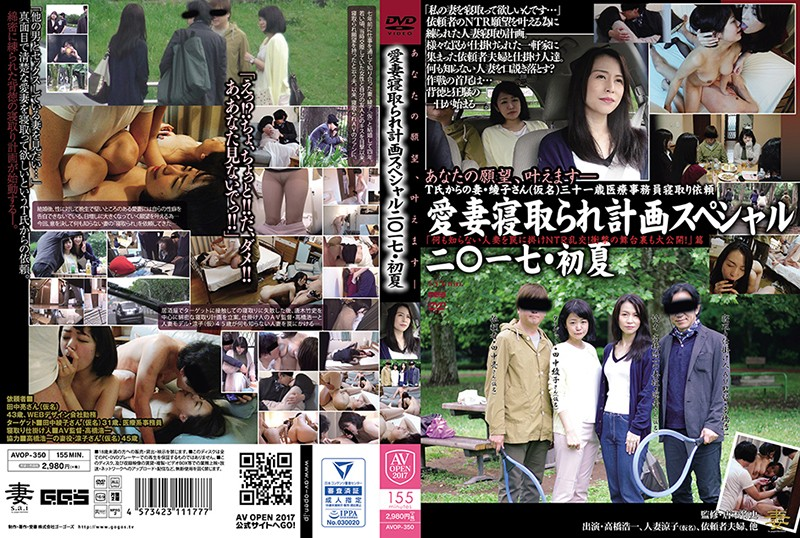"AVOP-350 A Beloved Wife NTR Special 2017 Early Summer ""An Unsuspecting Married Woman Is Entrapped In An NTR Orgy! Shocking Behind The Scenes Revealed!"""