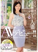 元国際線CAの人妻 31歳 AVデビュー!!