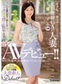 元国際線CAの人妻 31歳 AVデビュー!!(avop00370)