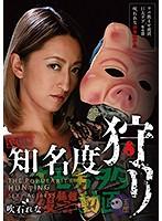 キモ男ヲタ復讐動画 ver.知名度狩リ 吹石れな ダウンロード