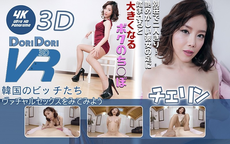AVOPVR-033 [VR] Two People Alone At The Villa!Glossy When Stepping On Her Leg, It Gets Bigger. (DORIDORI) 2017-08-01