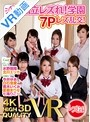 【VR】私立レズれ!学園 7P...