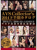 AVSCollector's2014下半期カタログ ダウンロード