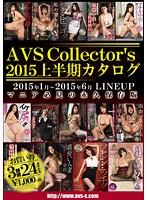 AVSCollector's2015上半期カタログ ダウンロード
