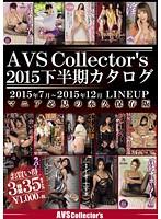 AVSCollector's2015下半期カタログ ダウンロード