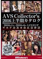 AVSCollector's2016上半期カタログ ダウンロード