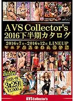 AVSCollector's2016下半期カタログ ダウンロード