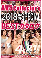 AVSCollector's2018年間 SPECIAL BESTカタログ ダウンロード