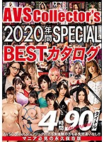 AVSCollector's2020年間 SPECIAL BESTカタログ