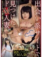 出会い系サイトで見つけたドM人妻 桜瀬奈