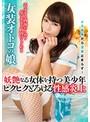 女装オトコの娘 妖艶なる女体を持つ美少年 ヒクヒクとろける性感炎上 栞風ふう(avsa00065)