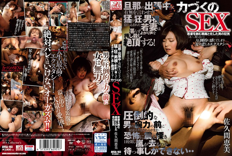 AVSA-103 This Young Wife Who Goes Cum Crazy For Cock While Her Husband Is Away On A Business Trip Is Getting Fuck So Hard She Can't Complain And She Moans And Groans And Muffles Her Cries Of Pleasure As She Cums! Hard-Pounding Sex With A Young Wife, And The Insane Lust That Transforms A Man Into A Sexual Demon Emi Sakuma