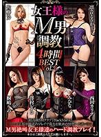 女王様のM男調教 4時間BEST Vol.2