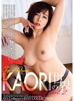KAORIの世界 Part.2 ダウンロード