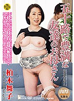 My Friend's Thick Fifty Something Mother Maiko Kashiwagi Download