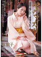 ヤシャガリ 谷桃子