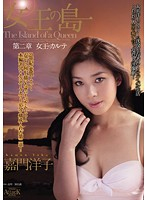 女王の島 第二章 女王のカルテ 嘉門洋子 ダウンロード