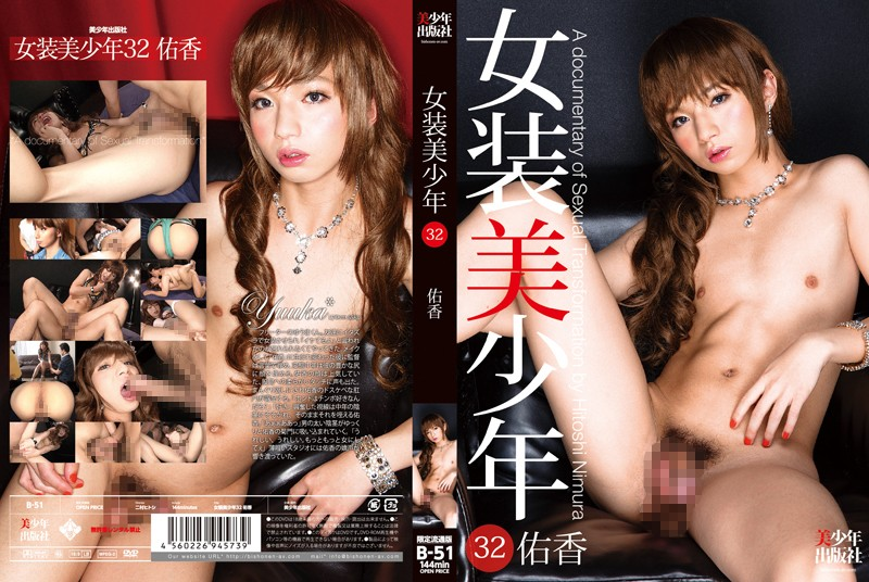 女装美少年 32 佑香