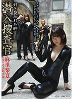 BAA-002 - 潜入捜査官 引き裂かれた絆 麻里梨夏  - JAV目錄大全 javmenu.com