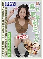 県立商業科 ミィちゃん bab00007のパッケージ画像