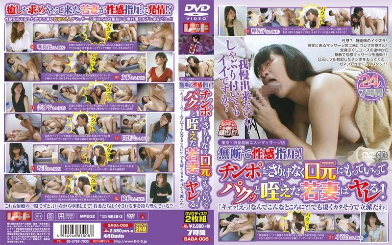 東京・白金高級エステマッサージ店 無断で性感指圧!チンポをさりげなく口元にもっていってパクッと咥えた若妻はヤレる!「キャッ!えっ!なんでこんなところに?!でも凄くカタそうで立派だわ」