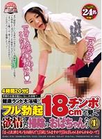 早朝のお客が誰もいない大浴場で…健康ランド大浴場でフル勃起18cmチンポを見て欲情した掃除のおばちゃんたち4「まっ!立派なモノをお持ちで!」「試してみますか?」「おばちゃんをからかわないで」