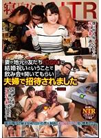 寝取られ NTR 妻が地元の友だち(DQN)に結婚祝いということで飲み会を開いてもらい夫婦で招待されました ダウンロード