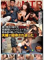 寝取られ NTR 妻が地元の友だち(DQN)に結婚祝いということで飲み会を...