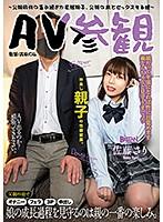 AV参観〜父親同伴の歪み過ぎた変態親子、父親の前でセックスする娘〜 佐藤さり