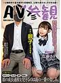 AV参観~父親同伴の歪み過ぎた変態親子、父親の前でセックスする娘~ 佐藤さり(bacn00024)