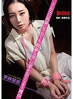 どんなに乱暴にされても'粗暴な男'に惹かれてしまう理由 平井栞奈