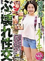博多弁が可愛いショートカット少女が魅せる本イキぶっ壊れ性交 bahp00049のパッケージ画像