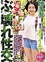 博多弁が可愛いショートカット少女が魅せる本イキぶっ壊れ性交(bahp00049)
