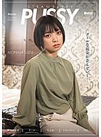 STRAWBERRY PUSSY MONAMI SUZU もなみ鈴